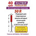Педикюрная насадка Multibor 50R, фото 3