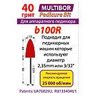 Педикюрная насадка Multibor b100R, фото 3
