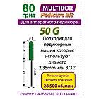 Педикюрная насадка Multibor 50G, фото 3
