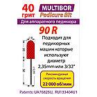Педикюрная насадка Multibor 90R, фото 3