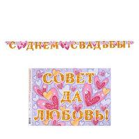 Гирлянда с плакатом 'Совет да Любовь!' сердечки, длина 250 см