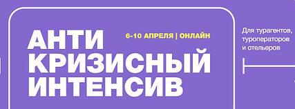 С 6 по 10 апреля 2020 года начинается серия вебинаров для турфирм и отельеров