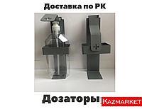 Дозатор локтевой для антисептика с тарой 1л.в Астане
