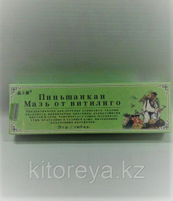 Пиньшанкан - Мазь от витилиго