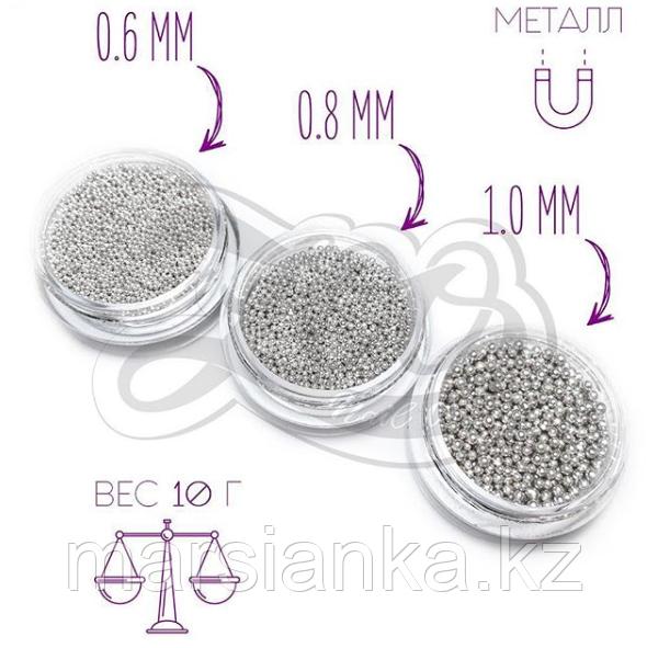 Бульонки металлические серебро ZOO, 0.8 мм 10 грамм