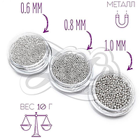 Бульонки металлические серебро ZOO, 1 мм 10 грамм