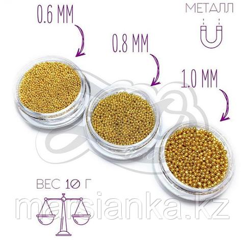 Бульонки металлические золото ZOO, 0.6мм 10г., фото 2