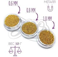 Бульонки металлические золото ZOO, 0.8мм 10г.