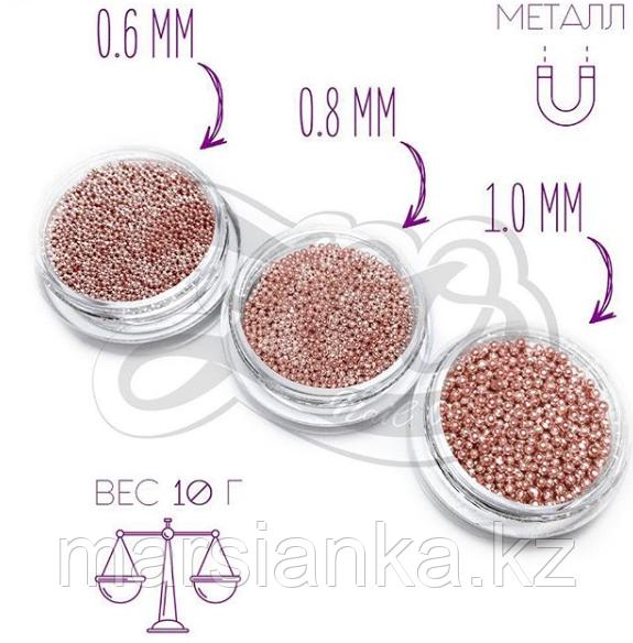 Бульонки металлические розовые ZOO, 0.8мм 10г.