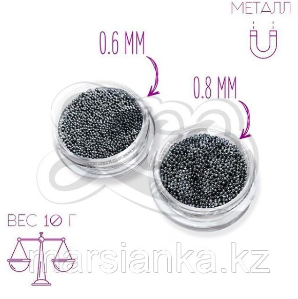 Бульонки металлические черные ZOO, 0.8мм 10г.
