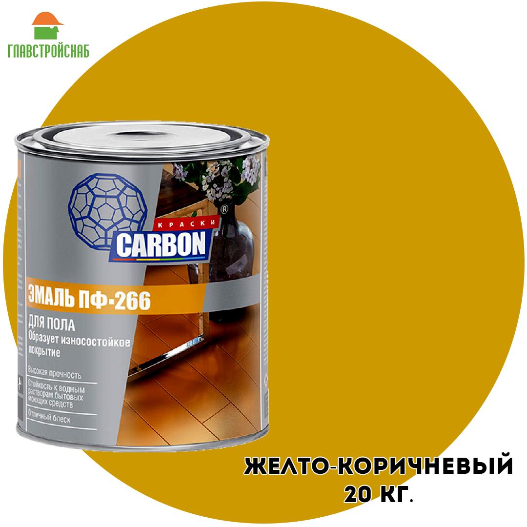 Эмаль ПФ-266 для пола CARBON желто-коричневый 20 кг