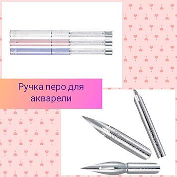 Ручка Перо ONS