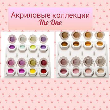 Акриловые коллекции ONS - The One