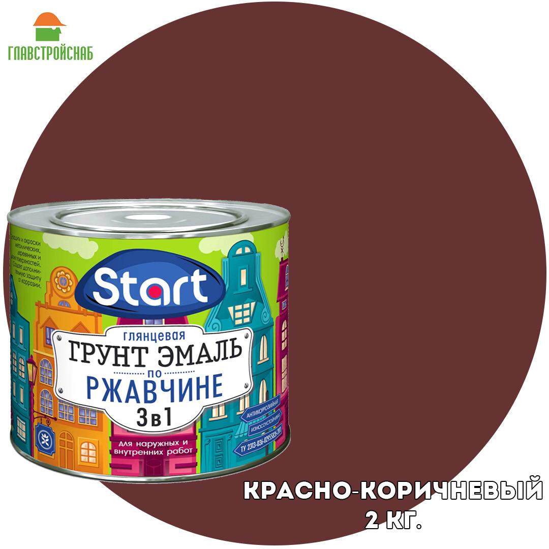 Грунт-эмаль по ржавчине 3 в 1 Старт красно-коричневый 2кг