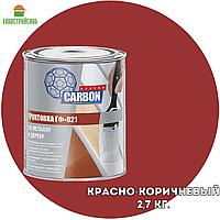 Грунтовка ГФ-021 CARBON красно-коричневый  2,7 кг