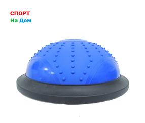 Полусфера гимнастическая с пупырышками, цвет синий BOSU (диаметр 46 см)
