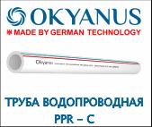 Труба полипропилен 25 OKYANUS