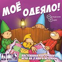 """Настольная игра """"Мое одеяло"""""""