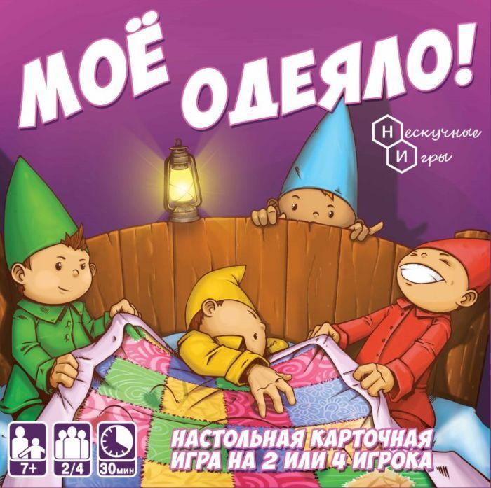 """Настольная игра """"Мое одеяло"""" - фото 1"""
