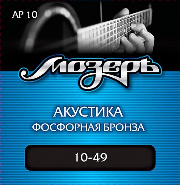 Комплект струн для акустической гитары, фосфорная бронза, 10-49, Мозеръ AP10