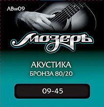 Комплект струн для акустической гитары, бронза 80/20, 9-45, оплетка 3-й струны, Мозеръ ABw09