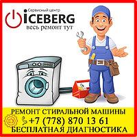 Ремонт стиральных машин в Алма...