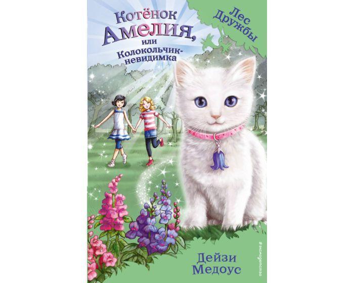 Медоус Д.: Котёнок Амелия, или Колокольчик-невидимка