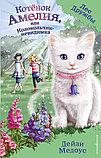 Медоус Д.: Котёнок Амелия, или Колокольчик-невидимка, фото 2