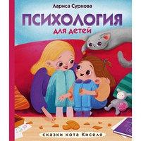 Психология для детей сказки кота Киселя