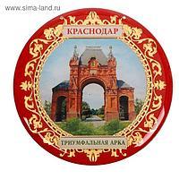 Магнит «Краснодар. Триумфальная арка»