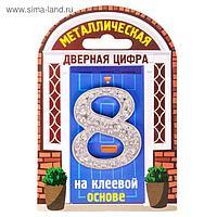 "Дверной номер со стразами ""8"" (серебро), 4,1 х 5 см"