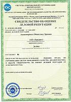 """ПАО «ГАЗПРОМ» доверяет АО """"Эридан"""""""