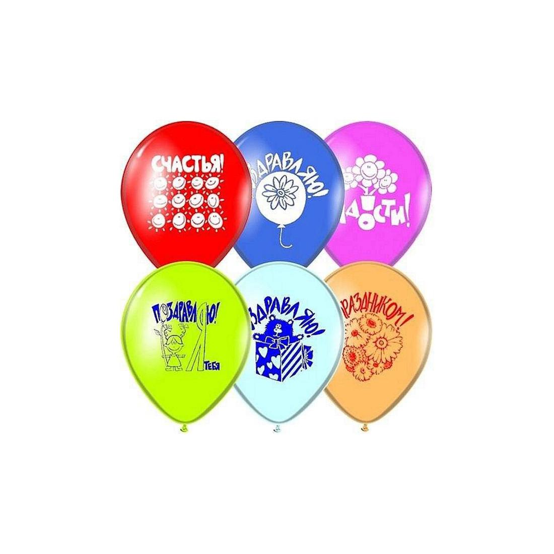 Воздушные шарики ВЕСЁЛАЯ ЗАТЕЯ, 1111-0033 (1111-0835), Поздравления, (30 шт. в пакете), размер 30см