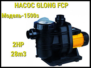 Насос для бассейна Glong FCP 1500S c префильтром