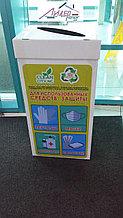 Урна для использованных масок, бахил, перчаток, антисептиков