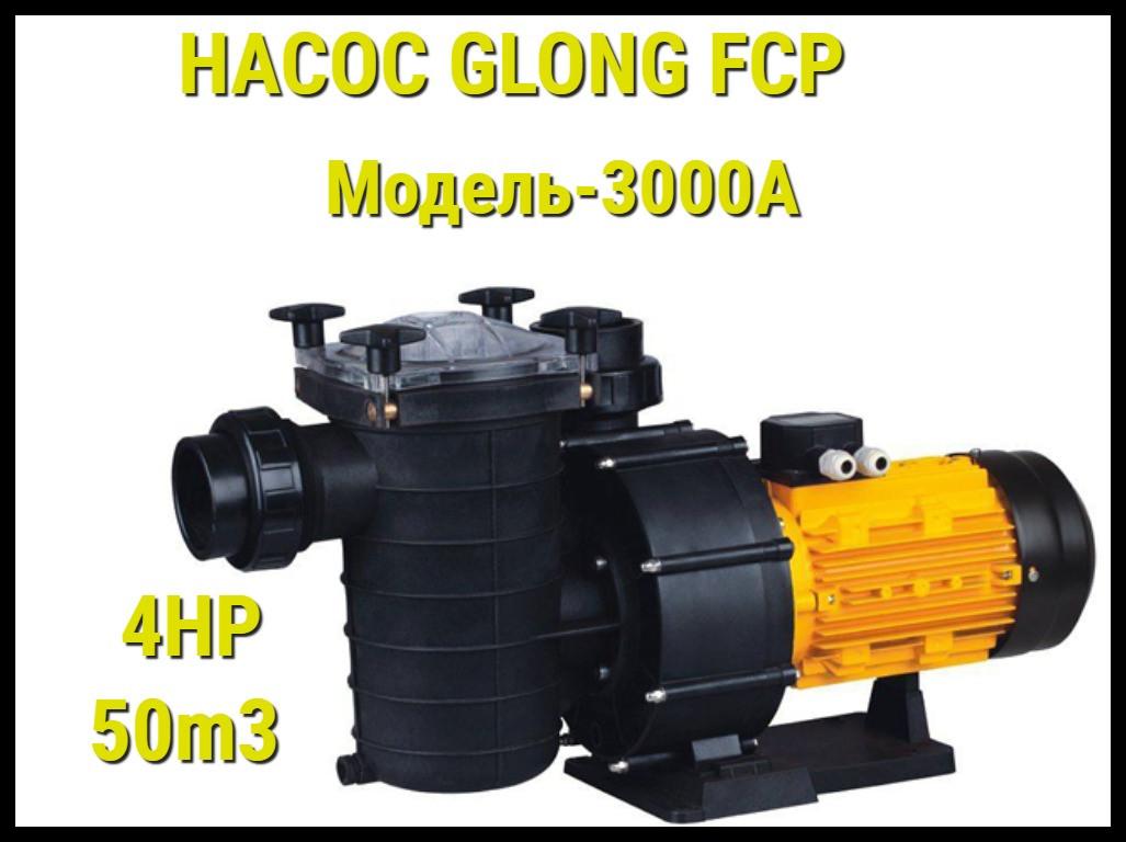 Насос для бассейна Glong FCP 3000A c префильтром