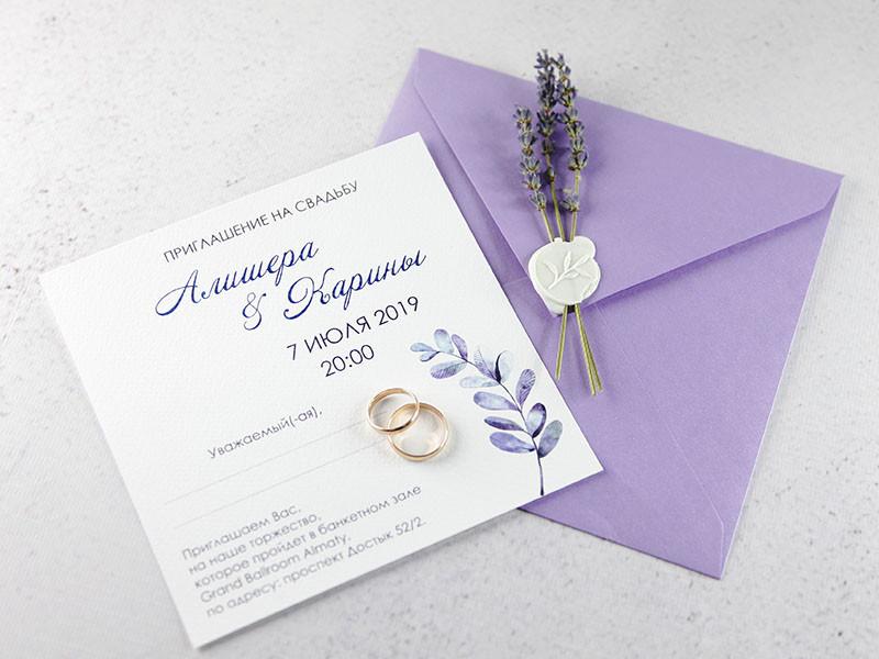 Свадебный пригласительный