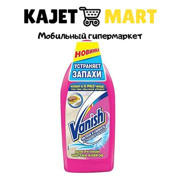 Средства для мытья полов / чистки ковров