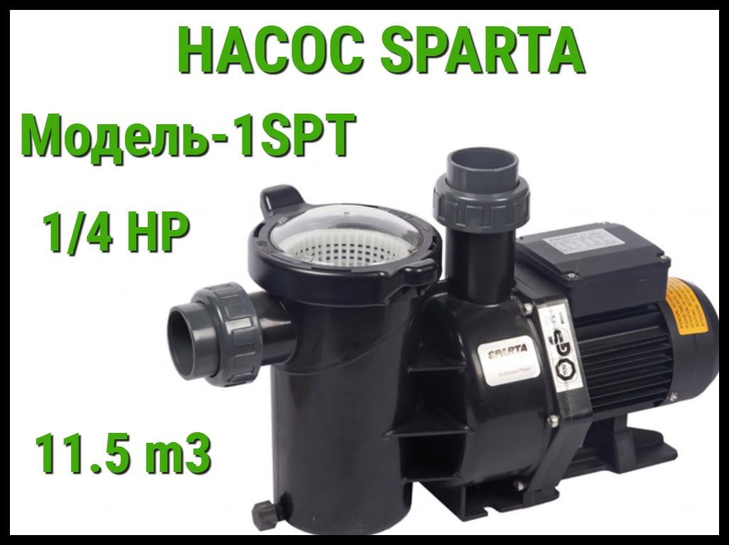 Насос для бассейна Sparta 1SPT c префильтром