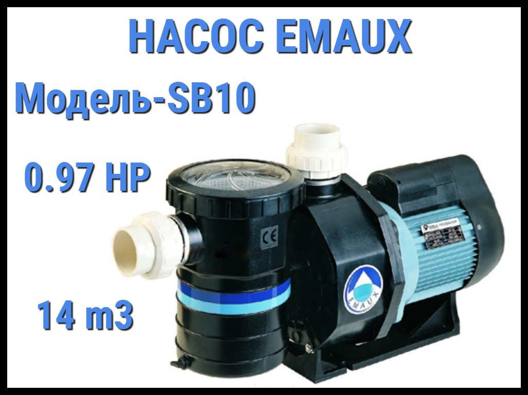 Насос для бассейна Emaux SB10 c префильтром
