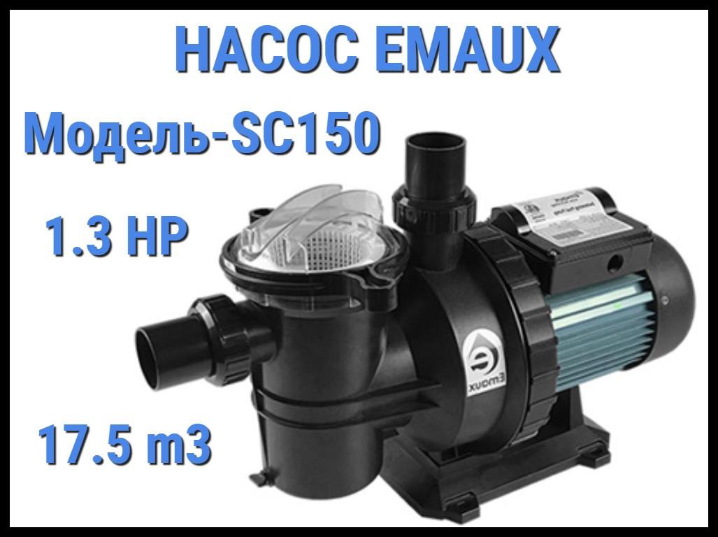 Насос для бассейна Emaux SC150 c префильтром