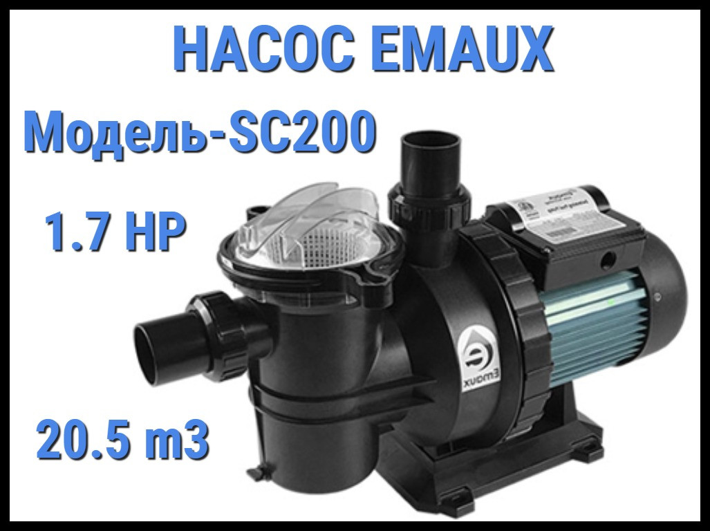 Насос для бассейна Emaux SC200 c префильтром