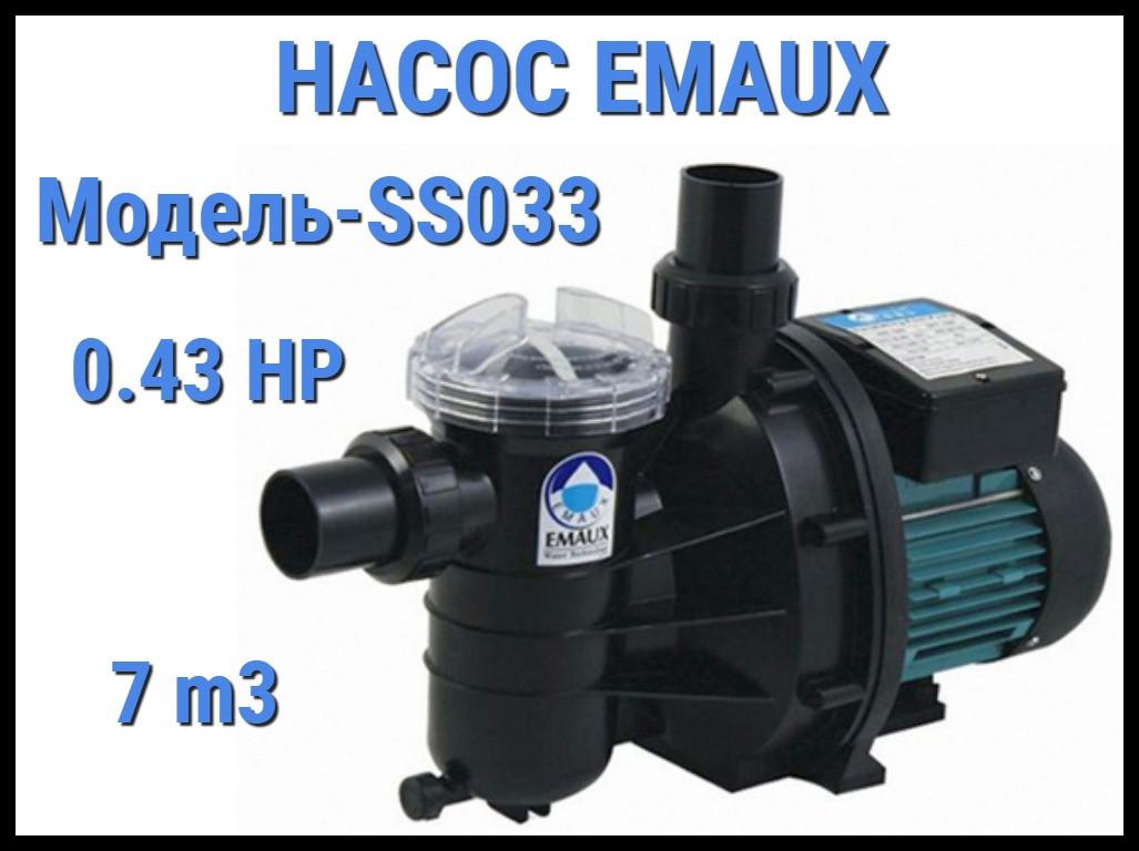 Насос для бассейна Emaux SS033 c префильтром