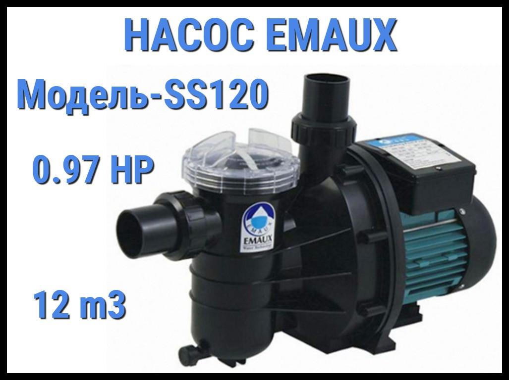 Насос для бассейна Emaux SS120 c префильтром