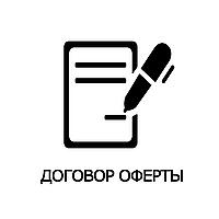 Публичный договор -оферта