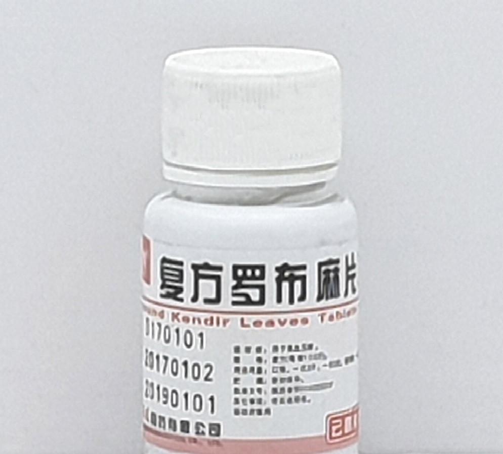 Апоцинума Compound Kendir Leaves Tablets - таблетки от высокого кровяного давления, банка 100шт