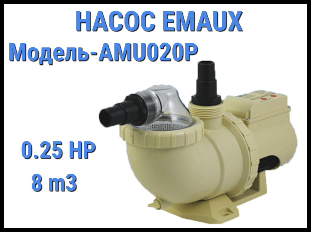 Насос для бассейна Emaux AMU020P c префильтром