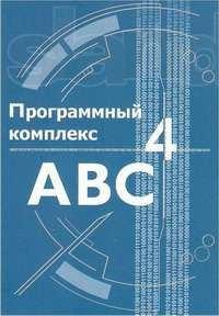 Программный комплекс АВС 4