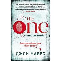 The One. Единственный 416 стр