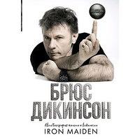 Зачем нужна эта кнопка Автобиография пилота и вокалиста Iron Maiden, Дикинсон Брюс